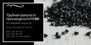 Продажа вторичной гранулы ПЭВД 1 сорт,  ПЭ100,  ПЭ80,  ПЭНД (273, 276, 277)
