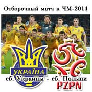 Билеты на футбол матч Украина Польша 11.10.13