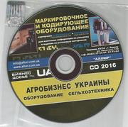 Агробизнес Украины 2016 - профессиональный справочник