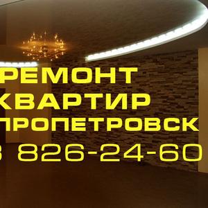Частичный и комплексный ремонт квартир,  дач,  офисов