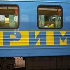 билеты железнодорожные,  жд,  ж/д,  на  поезд № 90 Днепропетровск - Симфе