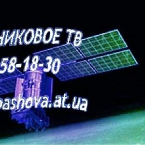 антенна спутниковая тв Днепропетровск Днепр продажа установка настройка подключение тв спутник