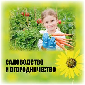 Каталог предприятий Садоводство и огородничество - 2014