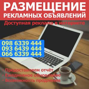100 досок - Размещение объявлений на досках Украины,  любой регион