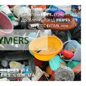 Куплю дробленный ПЭНД,  литьевой,  выдувной,  ПС,  ПП. Лом пластмасс