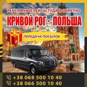 Кривой Рог - Варшава маршрутки и автобусы KrivbassPoland