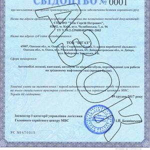 Документы для ГБО пропан для вписания в техпаспорт