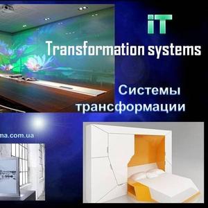 Системы трансформации