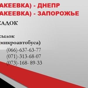 Рейсы из Донецка в Днепропетровск,  Новомосковск,  Днепродзержинск и обр