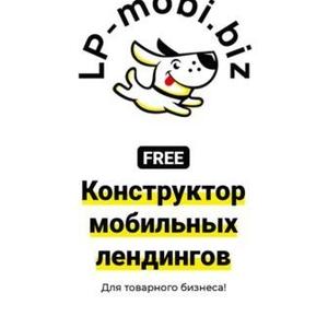 Бесплатный конструктор мобильных сайтов