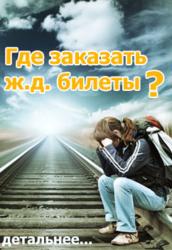 билеты железнодорожные,  жд,  ж/д,  на поезд,   если нет в кассе вокзала