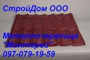 Купить металлочерепица монтерей,  профнастил Днепропетровск