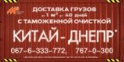 Доставка сборных грузов от 0, 1 м. куб из КИТАЯ в УКРАИНУ.