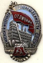 Куплю знаки,  значки,  жетоны СССР,  дорого куплю наградные знаки.