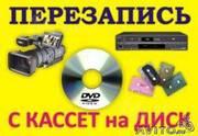 Перезапись  видеокассет