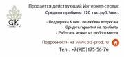 Продаётся действующий Интернет-сервис с прибылью 120 тыс.руб.!!