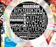 Дизайн,  печать,  полиграфия в Днепропетровске
